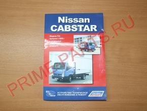 Руководство по ремонту и эксплуатации Nissan Cabstar F24
